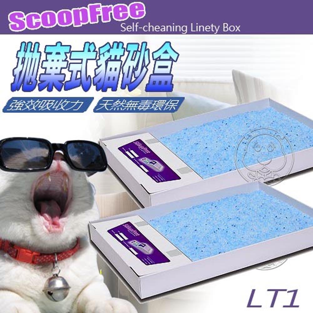 《ScoopFree 》LT1 拋棄式水晶藍砂貓砂盒