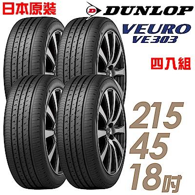 【登祿普】VE303-215/45/18 高性能輪胎 四入組 適用Lancer.S40