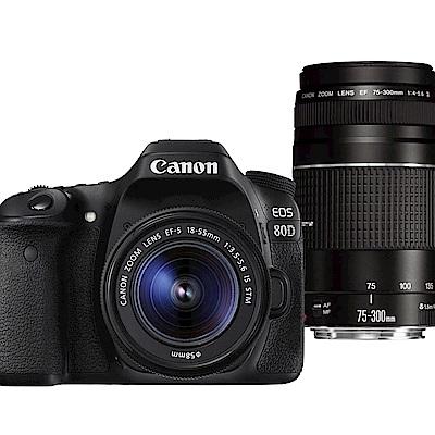 【快】CANON EOS 80D+18-55mm+75-300mm III雙鏡組*(平輸)