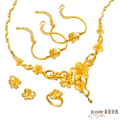 J'code真愛密碼 蝶語芬芳黃金套組-約20.03錢