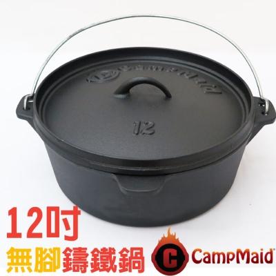 【美國 CampMaid】Dutch Oven 免開鍋_魔法調理鑄鐵鍋荷蘭鍋具(<b>12</b>吋)