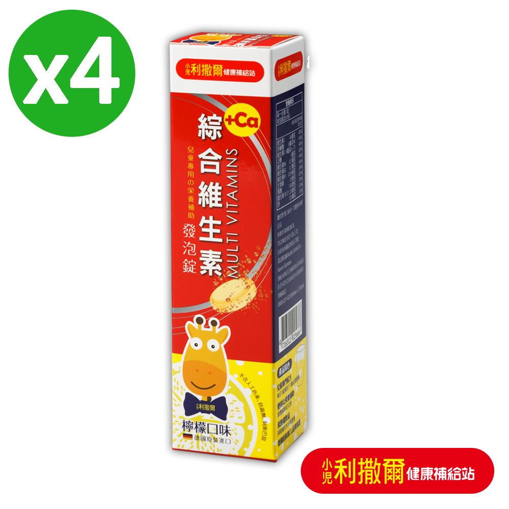 【即期良品】小兒利撒爾 綜合維生素加鈣發泡錠 四盒組(檸檬口味)效期20190925