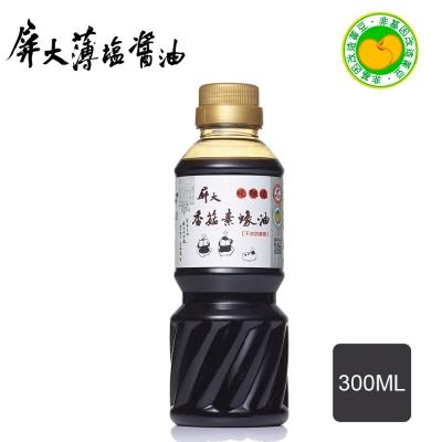 屏科大 薄鹽香菇素蠔油(300ml)