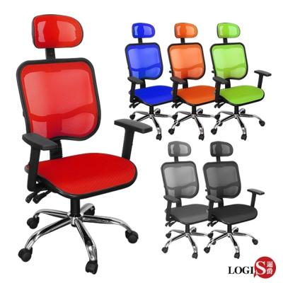 邏爵家具 炫星雙層網坐墊全網椅/辦公椅/電腦椅/主管椅