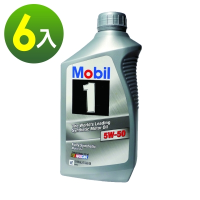 美孚 Mobil 1 白金全合成機油5W-50(6入)
