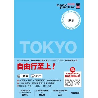 背包客系列(3):日本鐵道、巴士自由行東京