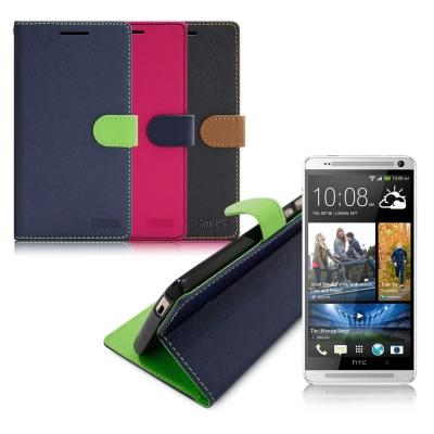 台灣製造 FOCUS HTC One Max 803s 糖果繽紛支架側翻皮套