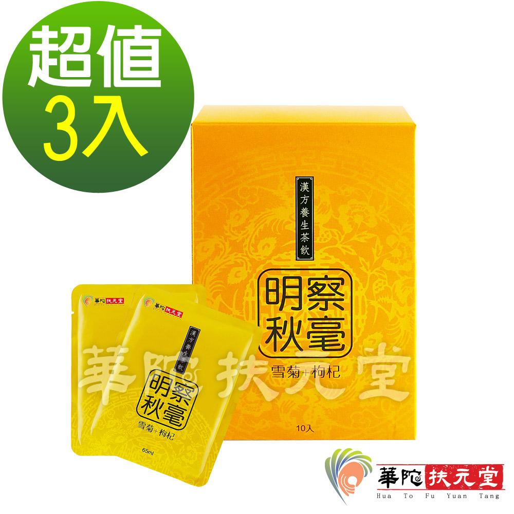華陀扶元堂 雪菊枸杞飲3盒(10包/盒)