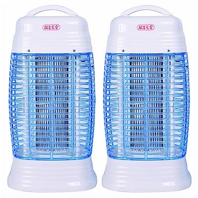 雙星牌15w電子捕蚊燈(2入組) TS-151