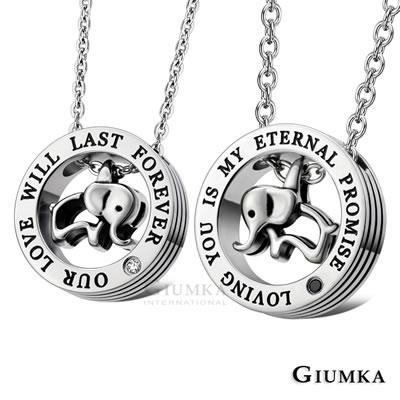 GIUMKA白鋼情侶對鍊相遇幸福情人節禮物一對價格