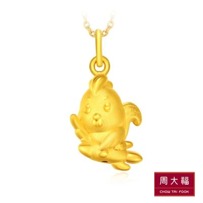 周大福 雞年生肖 竹報平安黃金吊墜(不含鍊)