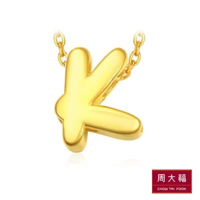 周大福 創意字母黃金路路通串飾/串珠-K