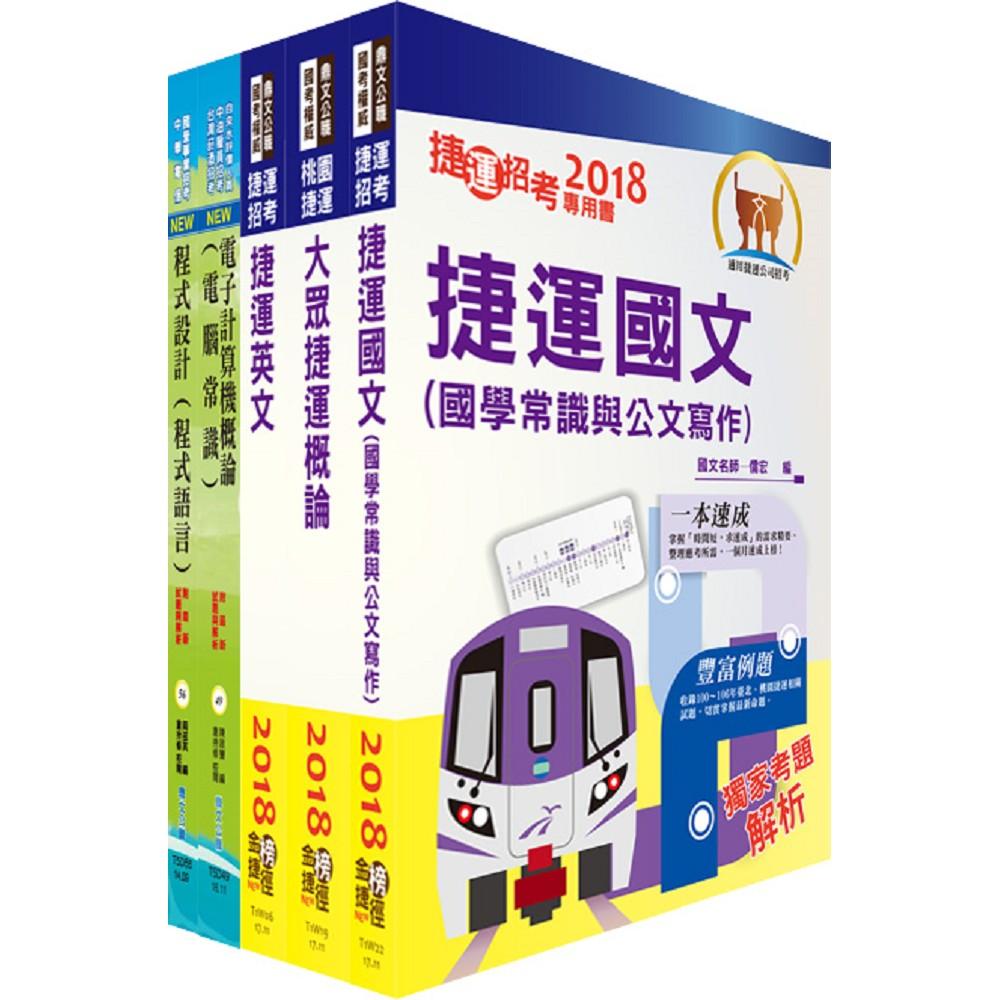 107年桃園捷運招考(工程員-資訊類)套書(贈題庫網帳號、雲端課程)
