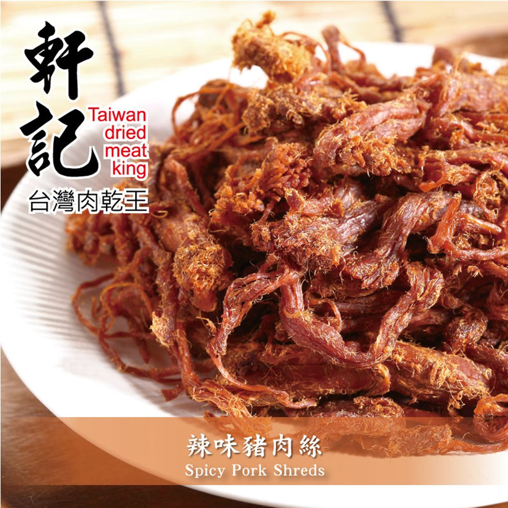 軒記 辣味豬肉絲(160g)