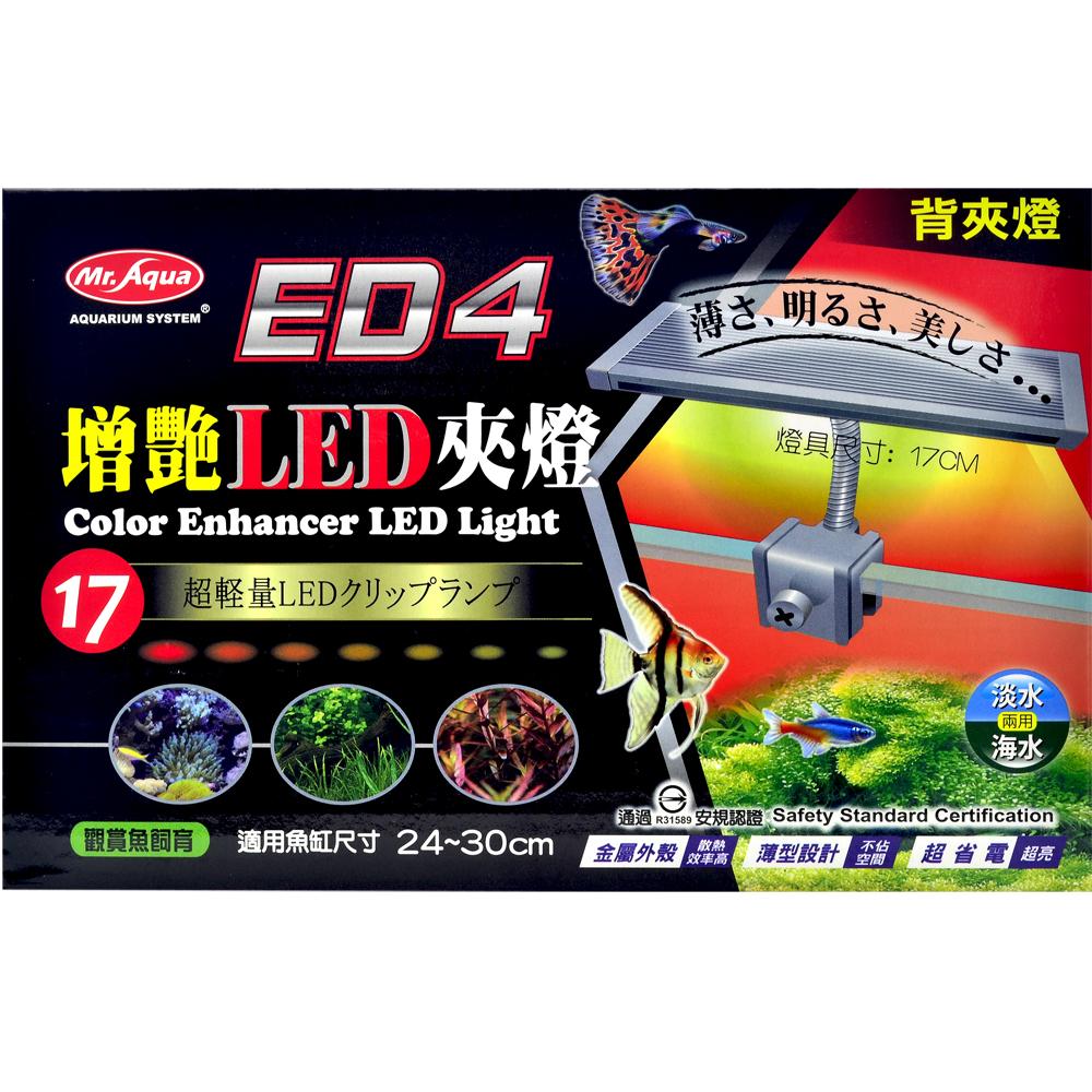 《水族先生》增艷LED超省電節能造型背夾燈(17cm)