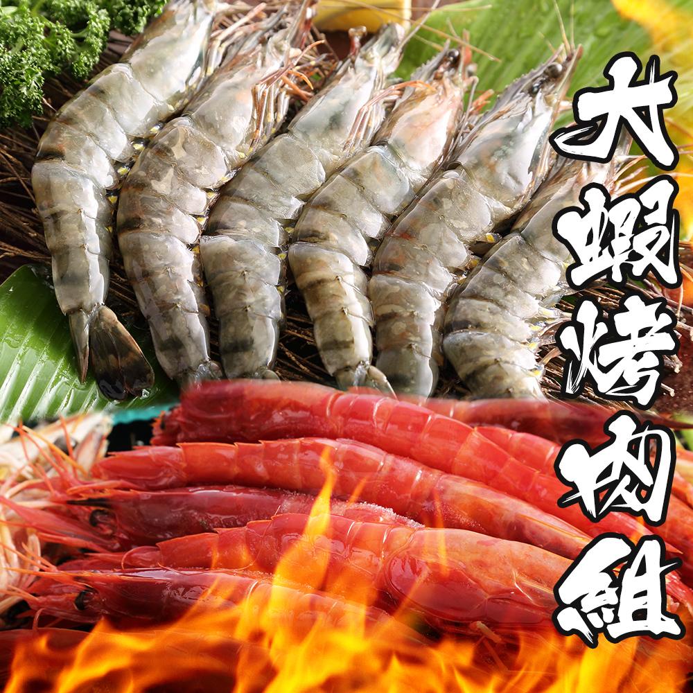 海鮮王 大蝦烤肉組(天使紅蝦10P 海草蝦20P)(適合6-8人份)