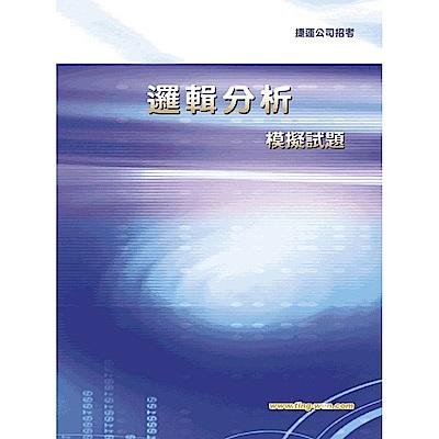 邏輯分析模擬試題(初版)
