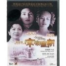 宋家皇朝 DVD