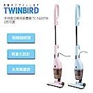 日本TWINBIRD-手持直立兩用吸塵器TC-5220TW(2色可選)