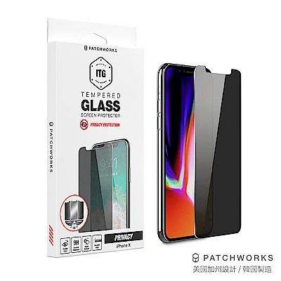 Patchworks iPhone X 神奇ITG防偷窺手機玻璃保護貼