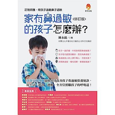 家有鼻過敏的孩子怎麼辦?(修訂版)