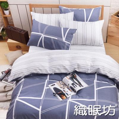 織眠坊-旅人 文青風雙人四件式特級100%純棉床包被套組