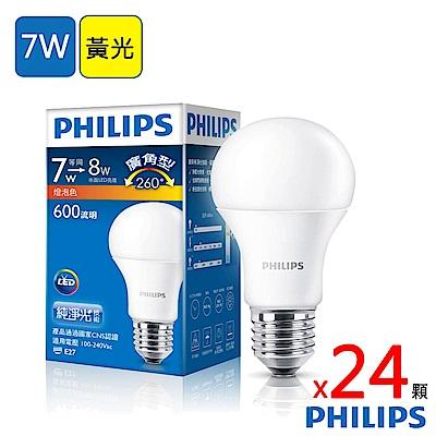 飛利浦 Philips LED燈泡 7W 黃光 全電壓(24入)