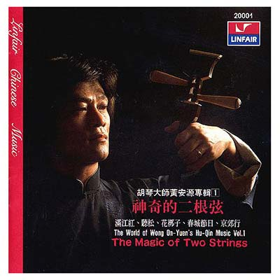 黃安源專輯(1)神奇的二根弦 1CD