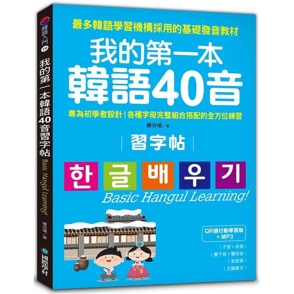 我的第一本韓語40音習字帖【QR碼行動學習版】:專為初學者設計!