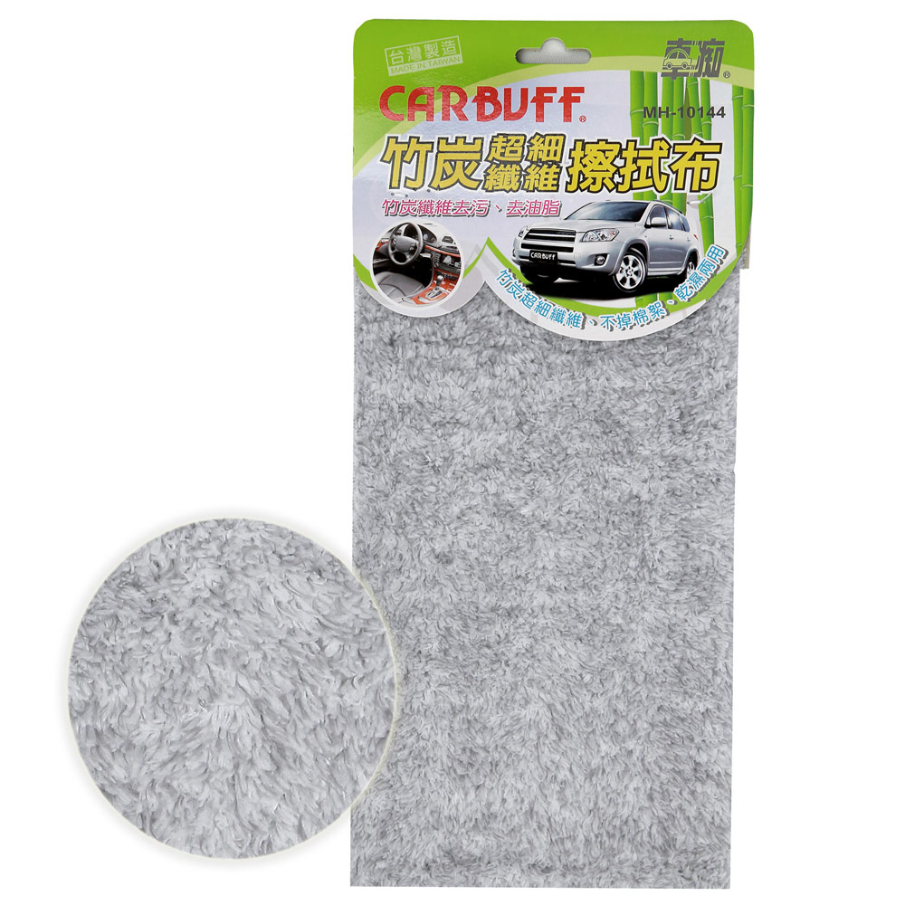 CARBUFF 車痴竹炭極超細纖維擦拭布 5入裝 30*32cm / MH-10144