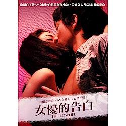 女優的告白 DVD