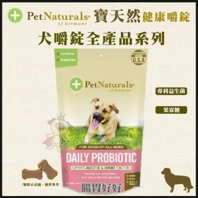 寶天然健康犬嚼錠《Daily Probiotic腸胃好好》60粒/包 兩包組
