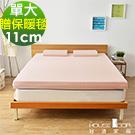 HouseDoor 日本大和防蹣抗菌表布11cm厚波浪記憶床墊保暖組-單大3.5尺