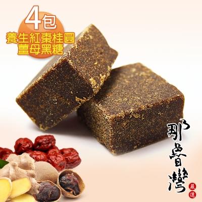 那魯灣 古法手工紅棗桂圓薑母黑糖 4包 (35gX10顆/包)