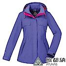【ATUNAS 歐都納】女款防水透氣GORE-TEX風衣外套A-G1718W藍紫