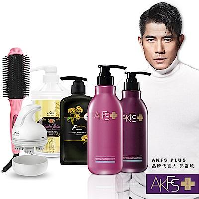 AKFS PLUS 洗髮露+修護乳 送 羅崴詩 3D揉捏頭部按摩器