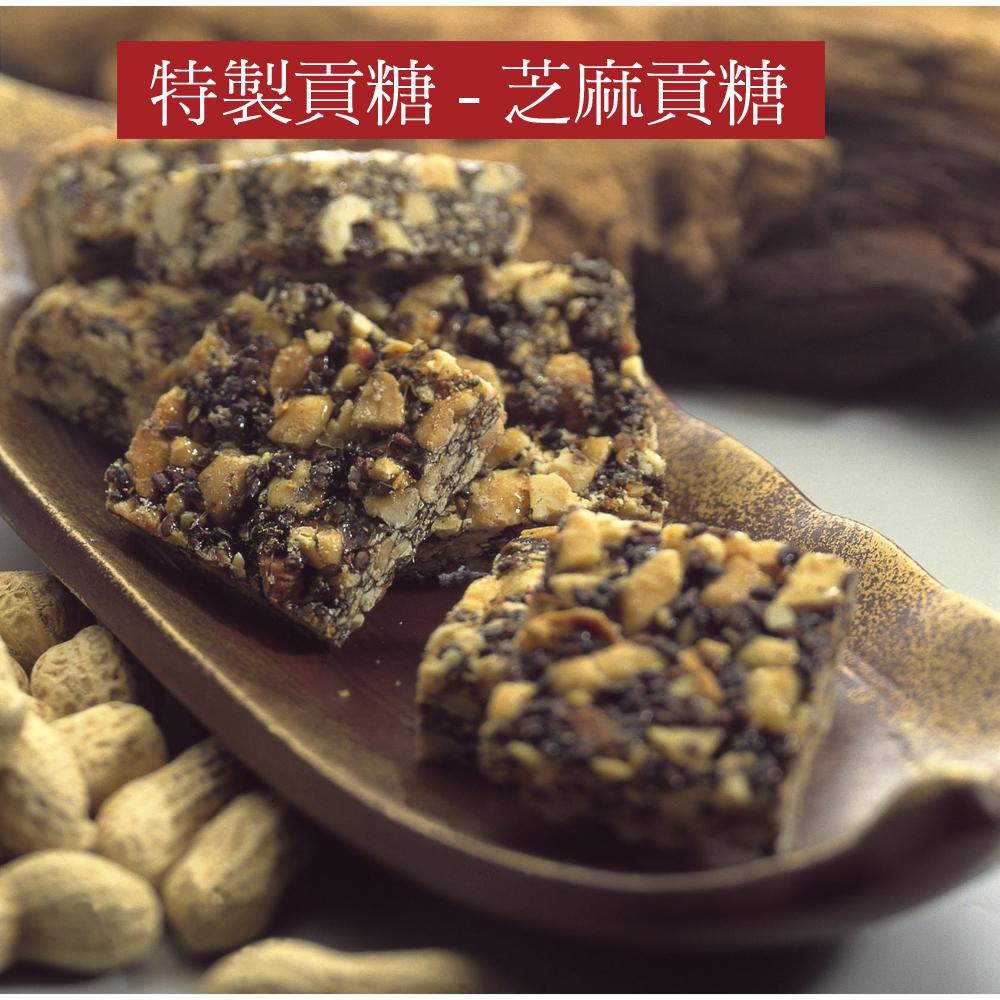 聖祖貢糖 芝麻貢糖(12入/包)