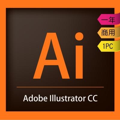 Adobe Illustrator CC 企業雲端授權版(一年授權)