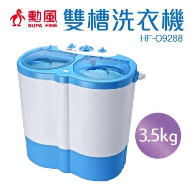 勳風迷你雙槽洗衣機 HF-O9288