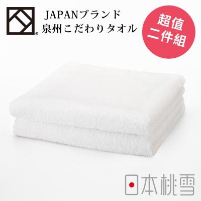 日本桃雪上質毛巾超值兩件組(白色)