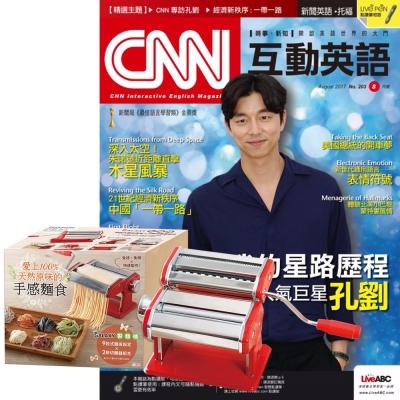 CNN互動英語互動光碟版(1年)贈 愛上100%天然原味的手感麵食X【Galaxy製麵機】