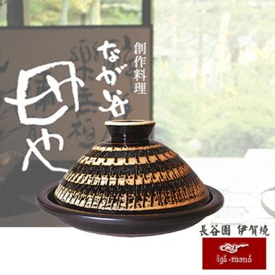 日本長谷園伊賀燒 多功能調理摩洛哥鍋(中2-4人)