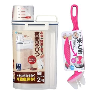 日本ASVEL手提式2公斤小米箱+洗米器(3色任選)