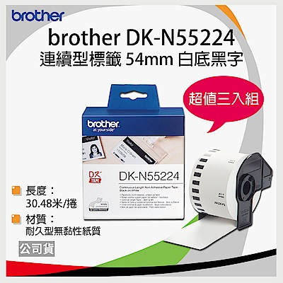 【三入組】brother原廠連續標籤帶DK-N55224 (54mm白底黑字30.48米)