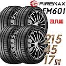 FIREMAX輪胎 FM601-2154517吋 91W 四入組 送專業安裝+四輪定位