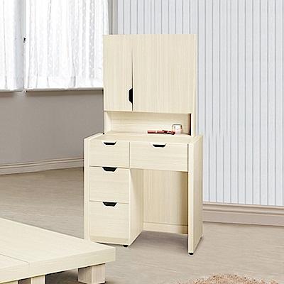AS-克拉克3尺雪松多功能化妝桌椅組-92.5x40x165cm