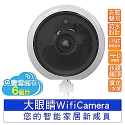 BANDOTT便當 大眼睛無線即時 WIFI Camera