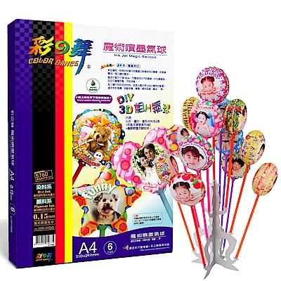 彩之舞【HY-H50】A4 創意魔術噴墨氣球 12入