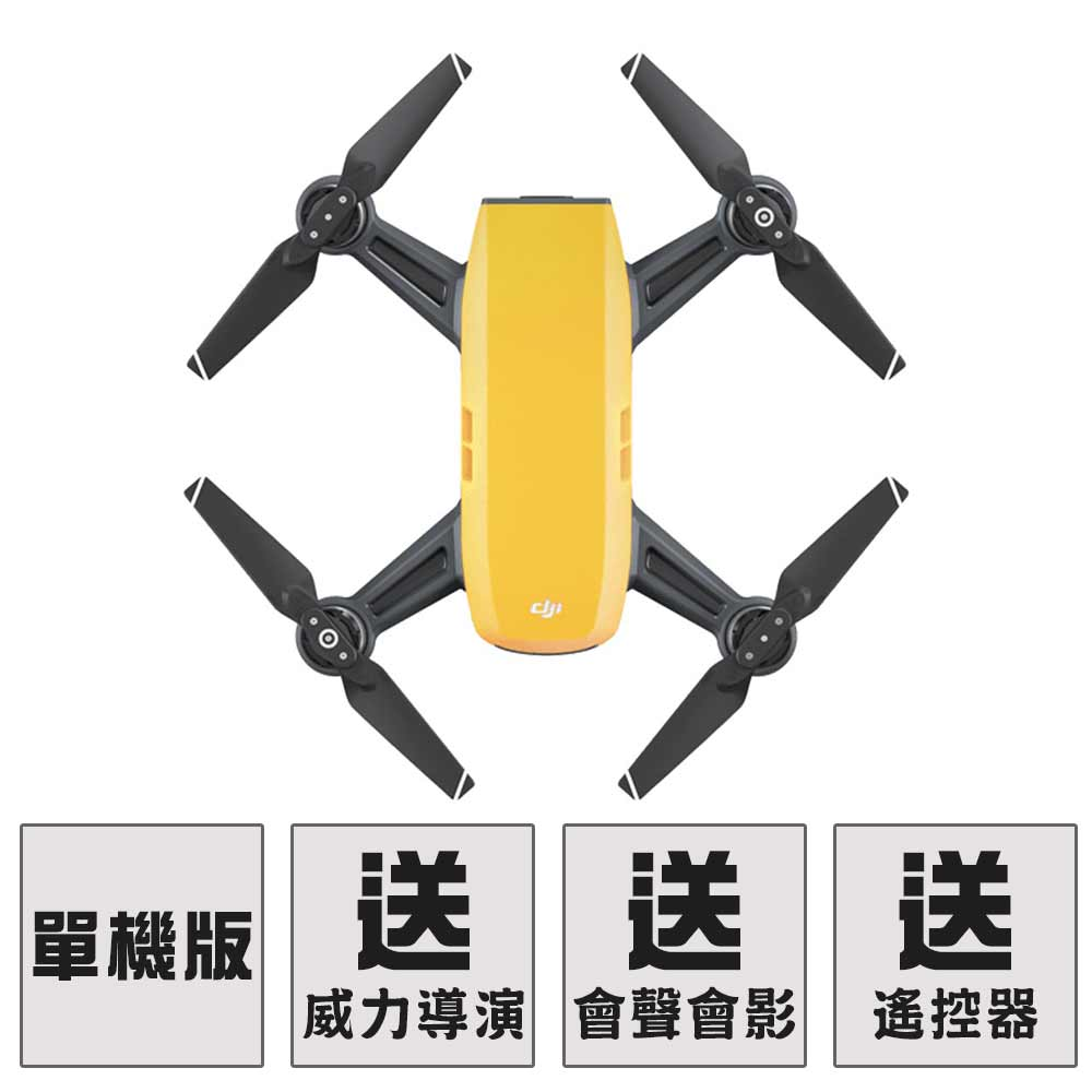 DJI曉SPARK迷你航拍機向陽黃-單機標準版無遙控器新手訓練課程