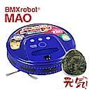 BMXrobot MAO掃地機 + Genki元氣1號(成人款)口罩清淨機
